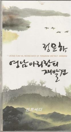 정은하 - 영남 아리랑의 재발견 (홍보용 음반)