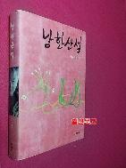 남한산성 //190-2