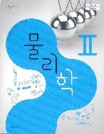 고등학교 물리학 2 교과서 비상/2015개정 새책