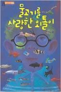 물고기를 사랑한 외톨이 - 물고기를 사랑하는 말더듬이 파울의 고양이 찾기 대작전! 1판1쇄