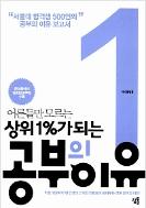 어른들만 모르는 상위 1%가 되는 공부의 이유 - 서울대 합격생 500인의 공부의 이유 보
