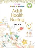 성인간호학 (TANK MANUAL 1) (2017년 대비 11판)