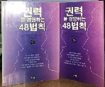 권력을 경영하는 48법칙 상,하 세트 (총2권) / 까치 / 2000.06