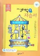 동아출판 중학교 과학 3 교과서 자습서 김호련외 2015개정 2020