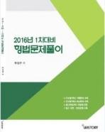 2016년 1차대비 형법문제풀이 - 허성규