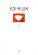 오두막 편지 -2000년판