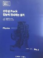 2018 PEET단기 신우성 Pack 한눈에 정리하는 물리 ★비매품★#