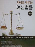 사례로 배우는 여신법률 (New)