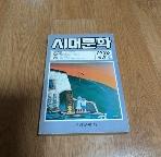 시대문학 -1986.제2호 /년간잡지/실사진첨부/160
