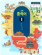 고등학교 중국어 1 교과서 정진/2015개정 새책
