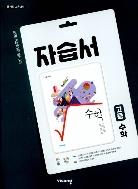 비상교육 완자 자습서 고등 수학 (김원경) / 2015 개정 교육과정