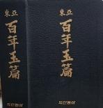 동아 백년옥편 (3쇄) 가죽표지