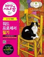 워드프로세서 필기(2017) ★기출문제집 없음★