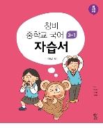 창비 자습서 중학교 국어3-1 (이도영) / 2015 개정 교육과정