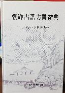 조선 고어 방언 사전 - 朝鮮 古語 方言 辭典 - -비매품이라 구하기 어려움-아래사진참조-초판-