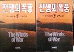 전쟁의 폭풍 (상)(하) - 허만 우크 저 / 안정효 역 : 1985년(재판, 학원사)