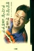 어진이의 서울대 간신히 들어가기 ☆북앤스토리☆