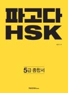 파고다 중국어 HSK 5급 종합서