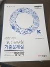 9급 공무원 기출문제집 행정학