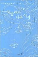 착한 여자 나쁜 여자 1-2 ☆북앤스토리☆