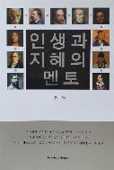 인생과 지혜의 멘토 - 인생을 살아가는데 도움이 되는 명언 모음집 초판 1쇄