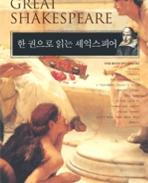 한 권으로 읽는 셰익스피어