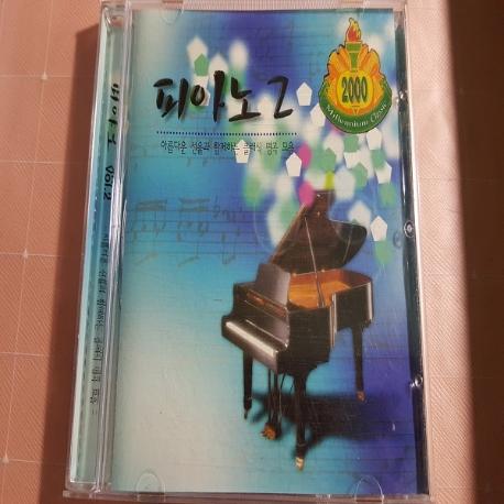피아노 Vol.2