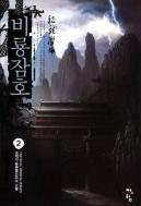 비룡잠호 (1~7 완결)
