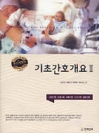 기초간호개요 2 (2017년도 전면개정 최신개정판)