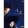 [DVD] 비밀 - Secret Tears (미개봉)