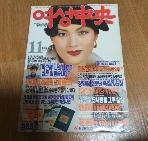 여성중앙 1993.11월호  /실사진첨부/층2-1