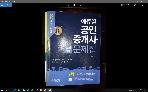 에듀윌 공인중개사 문제집(중개사법)-2017년 시험대비