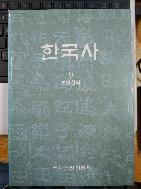 한국사 9:통일신라