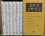 김준성문학전집( 1~6)(전6권)세트 /사진의 제품  ☞ 서고위치:KC +1