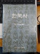 한국사 26:조선 초기의 문화 I