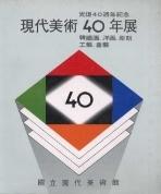 현대미술 40년전(한국화.양화.조각.공예.서예) -전시도록