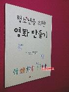 청소년을 위한 영화 만들기 //112-1