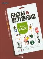 비상교육 완자 자습서 & 평가문제집 고등 영어1 (홍민표) HIGH SCHOOL ENGLISH 1 / 2015 개정 교육과정