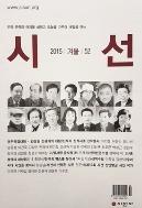 시선 2015 겨울 통권 52호