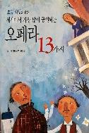 세계에서 가장 많이 공연되는 오페라 13가지 - 어린이들이 오페라의 내용을 쉽게 알게 도와 주는 책 초판