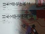 일본문학사서설 1,2