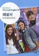고등학교 실용영어 2 해설서 (박준언) 본문 중간부분 펜공부 5장내외 있음(116~120p)