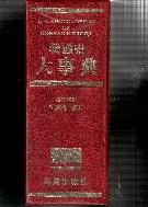 한국사대사전-이홍열. 고려출판.양장.사진4