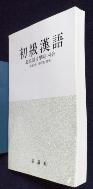 초급한어(初級漢語) [北京語言學院 지음]  /사진의 제품   / 상현서림  / :☞ 서고위치:MG 6 *  [구매하시면 품절로 표기됩니다]