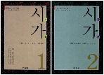 중국고전문학정선 시가 1-2  전2권 세트판매 (새책 수준)