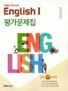 YBM 평가문제집 고등 영어1 HIGH SCHOOL ENGLISH 1 (박준언) / 2015 개정 교육과정