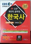 한국사(우정사업본부 지방우정청 계리직 공무원)(우체국 9급)(2018)(EBS)(개정판)