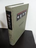 재활의학 (서울대학교 재활의학교실)