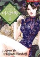 약선선녀 마담명(밍) 1-4 완결
