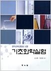 공학교육인증을 위한 기초화학실험 - 이 실험책은 자연과학의 한 부분인 하학의 전반적인 지식을 소개한 책 (제1판1쇄)